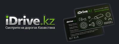 Скидки для членов клуба iDrive.kz